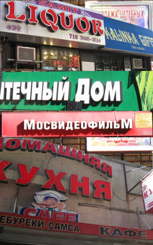 Signs in Russian at Brighton Beach